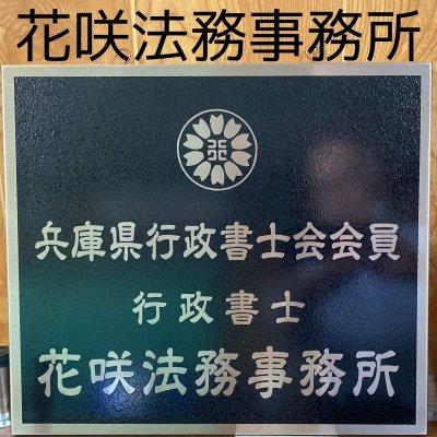 行政書士 花咲法務事務所