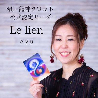 沖縄 氣・龍神タロットリーディング  出張 魂の目覚め 真の望み   Le lien ルリアン  