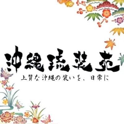 上質の沖縄の装いで琉球文化体験|琉球衣装レンタル・観光ガイドの沖縄琉装苑