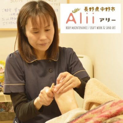 長野県中野市(ながのけんなかのし) 整体とものづくりの店アリー