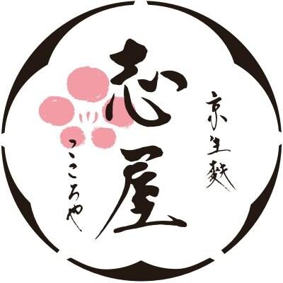 京生麩 志屋