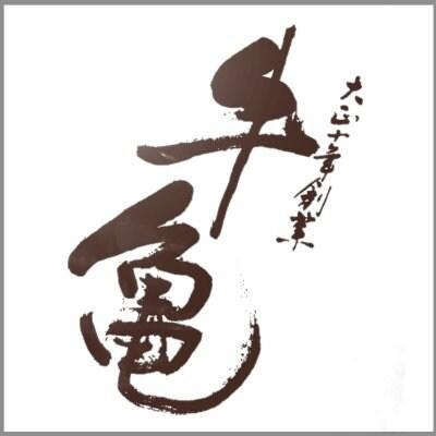 牛亀精肉店/大和牛/まほろば赤牛/黒毛和牛