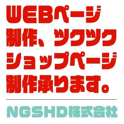 NGSHD株式会社|WEBサイト制作会社