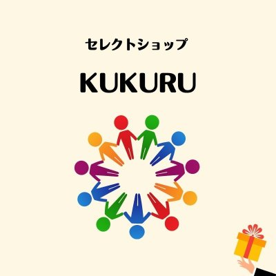 セレクトショップ『KUKURU』