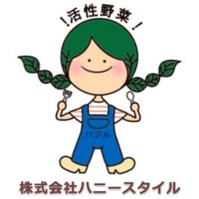 🍂サラダ野菜&マイクロハーブと🌲苗木販売店〜株式会社ハニースタイル