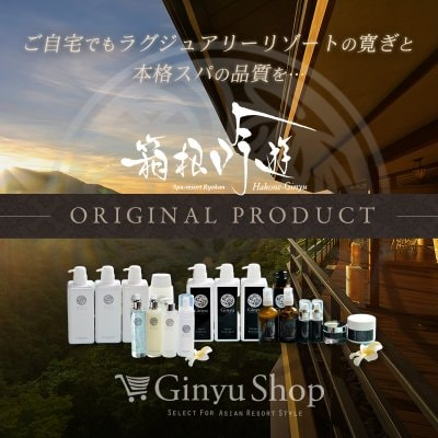 箱根吟遊「Ginyu shop」高級アメニティー/旅館/オリジナル商品
