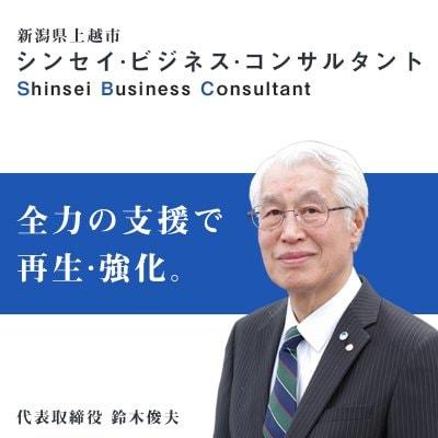 企業再建・再生のシンセイ·ビジネス·コンサルタント 新潟県上越市