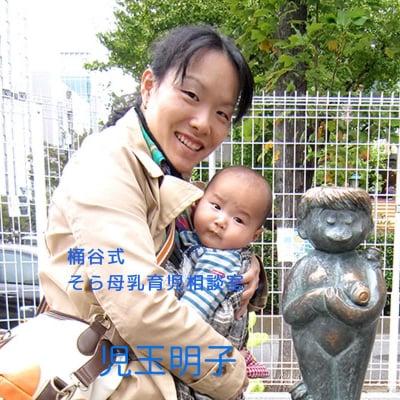 桶谷式そら母乳育児相談室
