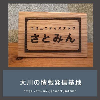 ご当地グッズ通販/コミュニティスナックさとみん-福岡県大川市の魅力発信基地-ご当地グッズの企画作成と新しい出会いが生まれるユニークなスナック