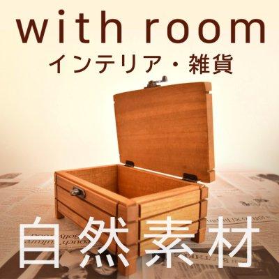 with room【インテリア・雑貨】ナチュラル素材の木やアイアンを使った雑貨とDIY家具の販売