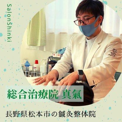 長野県松本市の総合治療院 真氣(しんき)
