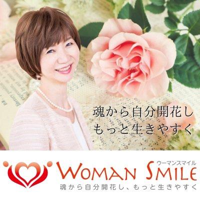 Woman Smile(ウーマンスマイル)夫婦・人間関係改善