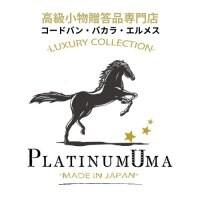 高級革小物贈答品通販/神馬の皮革コードバン専門店「 PLATINUMUMA/プラチナウーマ」