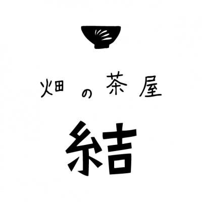赤瓦の古民家 沖縄ランチカフェ 畑の茶屋 結   糸満市与座