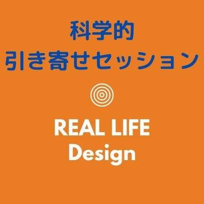 〜科学的(量子論的)引き寄せ〜                                                                    【リアルライフデザイン】