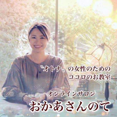 新潟県阿賀野市/占いサロン/おひるねサロン『おかあさんのて』/イベント主催