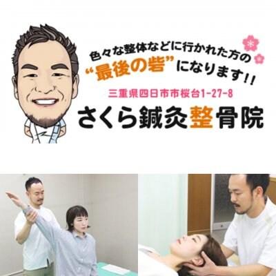 自律神経症状でお悩みの方は    三重県四日市さくら鍼灸整骨院へ