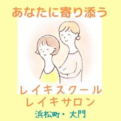 ≪レイキ処 和≫