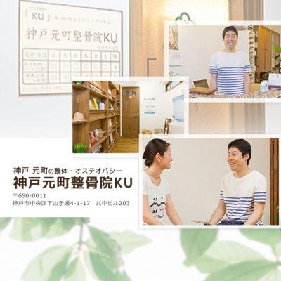 オステオパシー整体で自律神経の不調を整える 神戸元町整骨院KU
