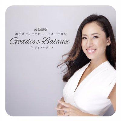 波動調整ホリスティックビューティーサロン 「Goddess Balance/ゴッディスバランス」心身のエネルギーバランスを整え、幸運体質をつくる