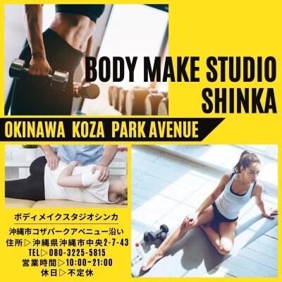 ボディメイクスタジオシンカ[Body Make Studio SHINKA]沖縄市コザパークアベニューコザ店&読谷店