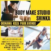沖縄市コザパークアベニュー[Body Make Studio SHINKA]ボディメイクスタジオシンカ