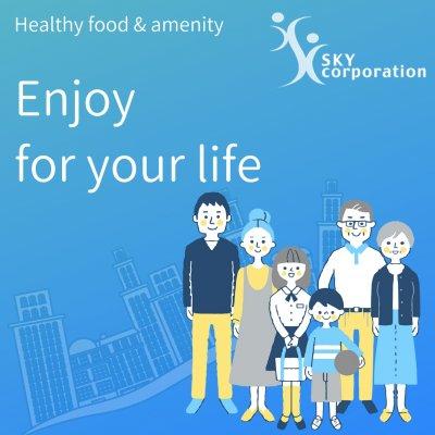 健康のための安全で快適な食生活を…株式会社スカイ