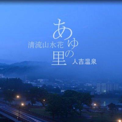 熊本県人吉温泉 清流山水花 あゆの里