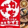 """亀田らーめん""""麺屋かずを""""餃子の通販/自家製チャーシューのテイクアウト"""