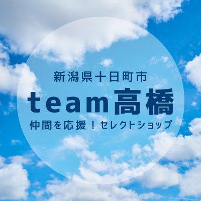 【team高橋】仲間を応援!セレクトショップ