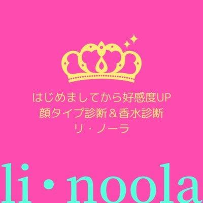 顔診断 顔タイプ診断・香水診断 似合うファッションは顔で決まる 5秒で第一印象アップ li・noola(リノーラ)