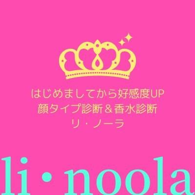 顔診断&香水診断 linoola(リノーラ)