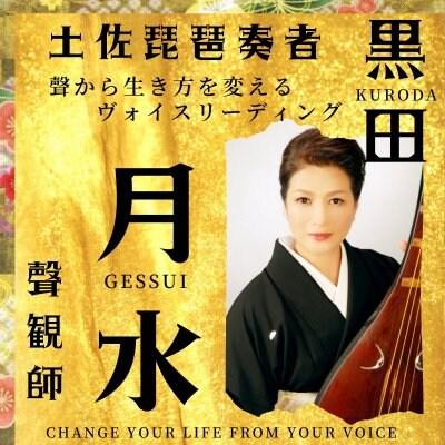黒田月水 Gessui Kuroda