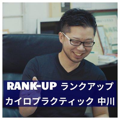 RANK-UP!カイロプラクティック中川[ランクアップ]鳥取県