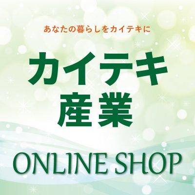 名古屋|暮らしのカイテキをご提案|カイテキ産業株式会社
