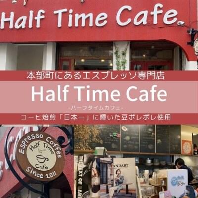 美ら海水族館から10分「もとぶ産アセローラ」と「エスプレッソ専門店」Half Time Cafe
