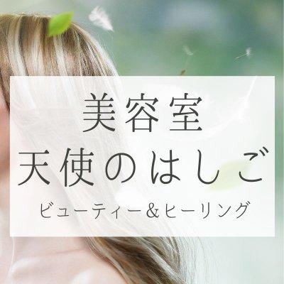 美容室(天使のはしご) /ビューティ&ヒーリング/予防美容//茨城県/常陸太田市