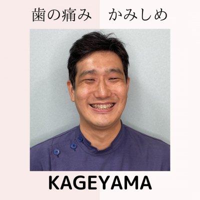 歯の痛み・かみしめ相談  KAGEYAMA