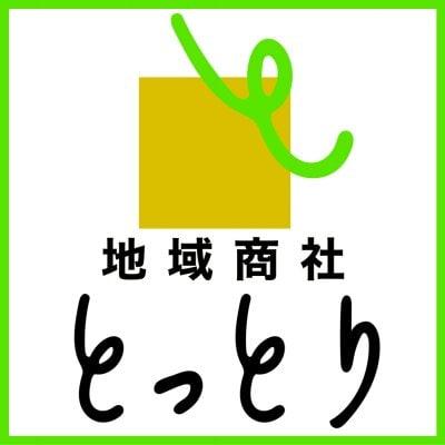 とっとりWEBマルシェ【株式会社地域商社とっとり】 〜鳥取県から日本全国のみなさまへ!〜