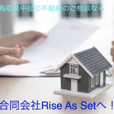 合同会社 Rise As Set(ライズ アセット)