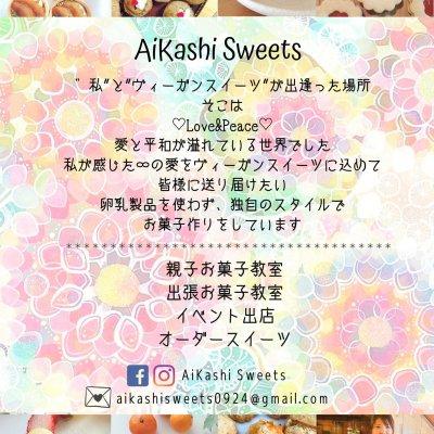 AiKashi Sweets ♡vegan sweets♡  鳥取/卵乳製品を使わないお菓子/お菓子教室/米子市