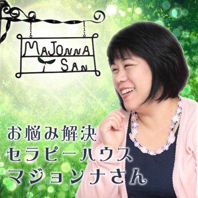 沖縄県/沖縄市/お悩み解決『セラピーハウスマジョンナさん』