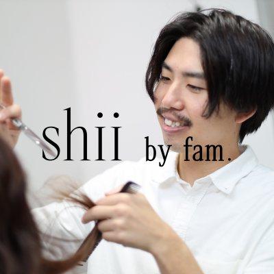 鳥取市湖山町の「完全個室型美容室」【shii by fam.】(シーバイファム)