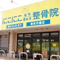 にこにこ整骨院/福岡県春日市にある創業20年の猫背矯正と美容鍼が得意な治療院