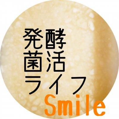 発酵菌活ライフSmile