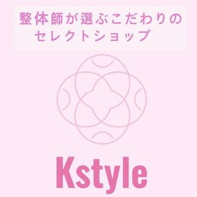 整体師が選ぶこだわりの セレクトショップ Kstyle  (美健LABO.K-style)