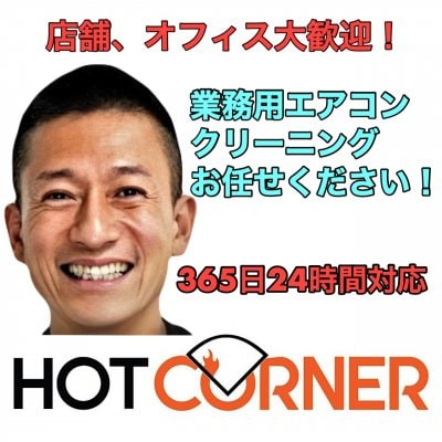 24時間365日対応の業務用エアコントラブル専門 | Hot Corner【ホットコーナー】 | エアコン修理・エアコンクリーニング・エアコンメンテナンス|横浜市|神奈川県|東京