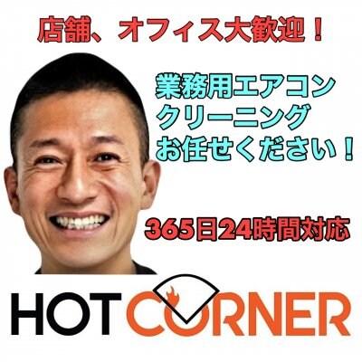 24時間365日対応の業務用エアコントラブル専門   Hot Corner【ホットコーナー】   エアコン修理・エアコンクリーニング・エアコンメンテナンス 横浜市 神奈川県 東京