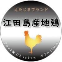 江田島産地鶏と江田島ポークのポークアンドチキン江田島