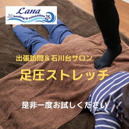 【奥沢・自由が丘】足圧ストレッチ|Lana.healing&relaxation